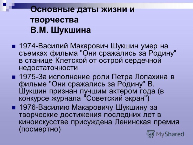 Основные даты жизни и творчества В.М. Шукшина 1974-Василий Макарович Шукшин умер на съемках фильма