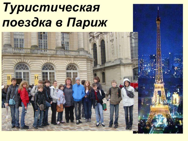Туристическая поездка в Париж
