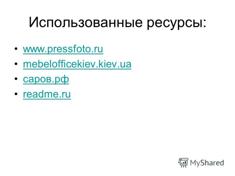 Использованные ресурсы: www.pressfoto.ru mebelofficekiev.kiev.ua саров.рф readme.ru
