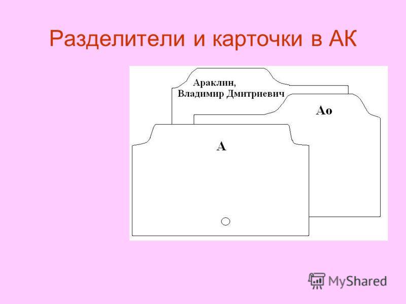 Разделители и карточки в АК
