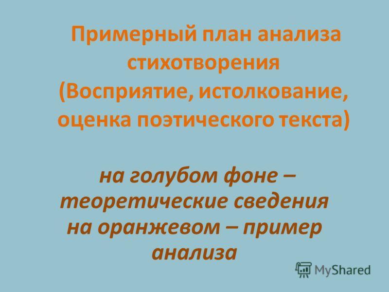 Примерный план анализа стихотворения (Восприятие, истолкование, оценка поэтического текста) на голубом фоне – теоретические сведения на оранжевом – пример анализа
