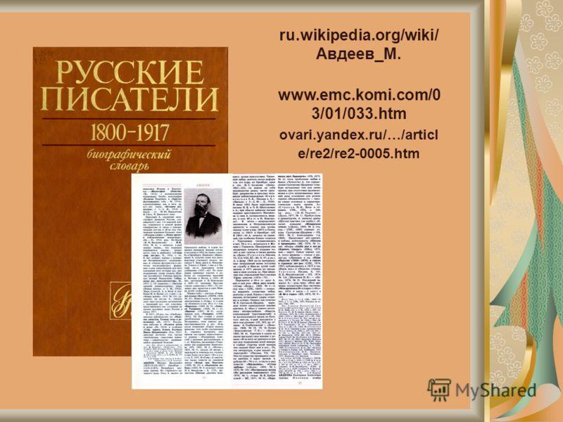 ru.wikipedia.org/wiki/ Авдеев_М. www.emc.komi.com/0 3/01/033.htm ovari.yandex.ru/…/articl e/re2/re2-0005.htm