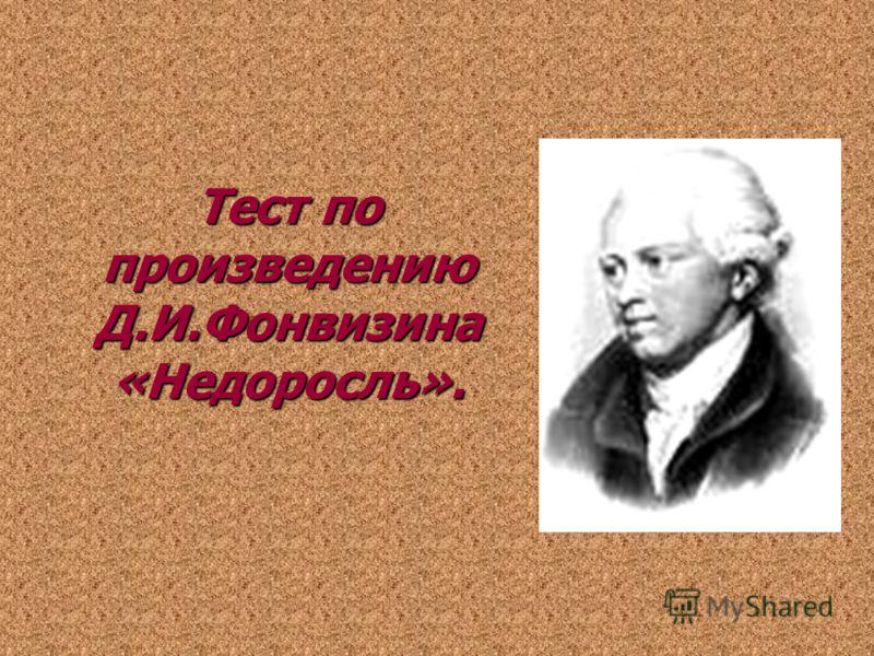 Тест по произведению Д.И.Фонвизина «Недоросль».
