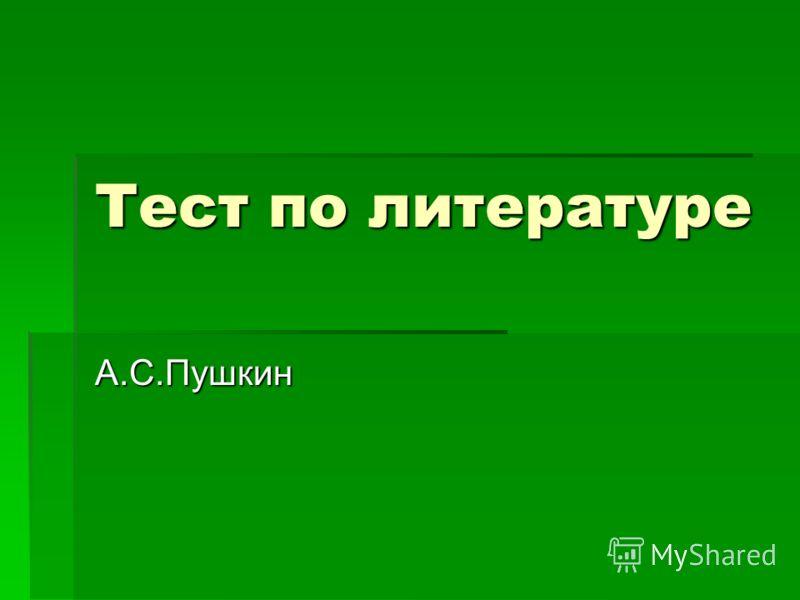 Тест по литературе А.С.Пушкин