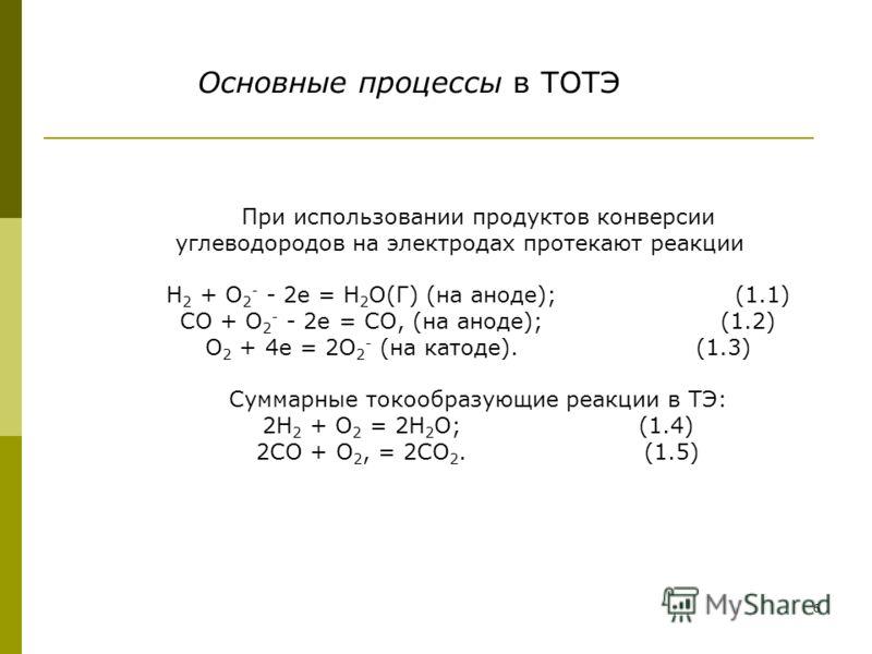 6 Основные процессы в ТОТЭ При использовании продуктов конверсии углеводородов на электродах протекают реакции Н 2 + О 2 - - 2е = Н 2 О(Г) (на аноде); (1.1) СО + О 2 - - 2е = СО, (на аноде); (1.2) О 2 + 4е = 2О 2 - (на катоде). (1.3) Суммарные токооб
