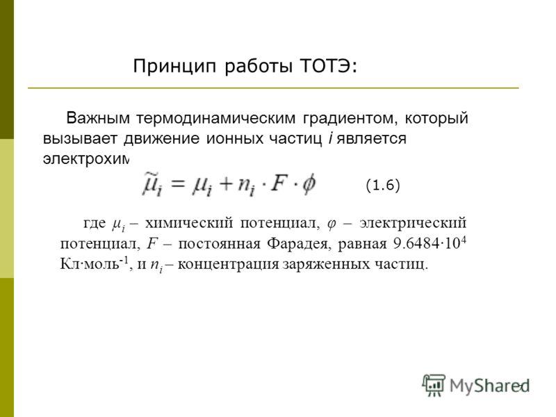 7 Принцип работы ТОТЭ: Важным термодинамическим градиентом, который вызывает движение ионных частиц i является электрохимический потенциал: где μ i – химический потенциал, φ – электрический потенциал, F – постоянная Фарадея, равная 9.6484·10 4 Кл·мол