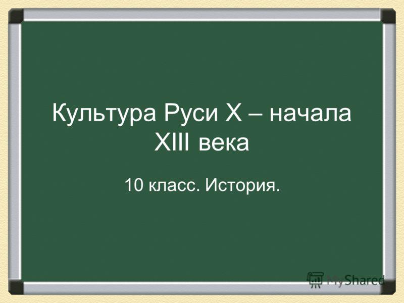 Культура Руси X – начала XIII века 10 класс. История.