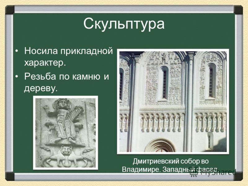Скульптура Носила прикладной характер. Резьба по камню и дереву. Дмитриевский собор во Владимире. Западный фасад.