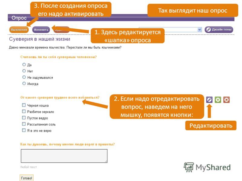 Так выглядит наш опрос 2. Если надо отредактировать вопрос, наведем на него мышку, появятся кнопки: 1. Здесь редактируется «шапка» опроса Редактировать 3. После создания опроса его надо активировать