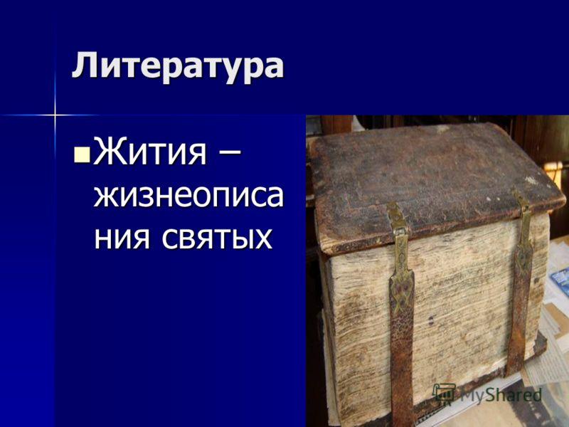 Литература Жития – жизнеописа ния святых Жития – жизнеописа ния святых