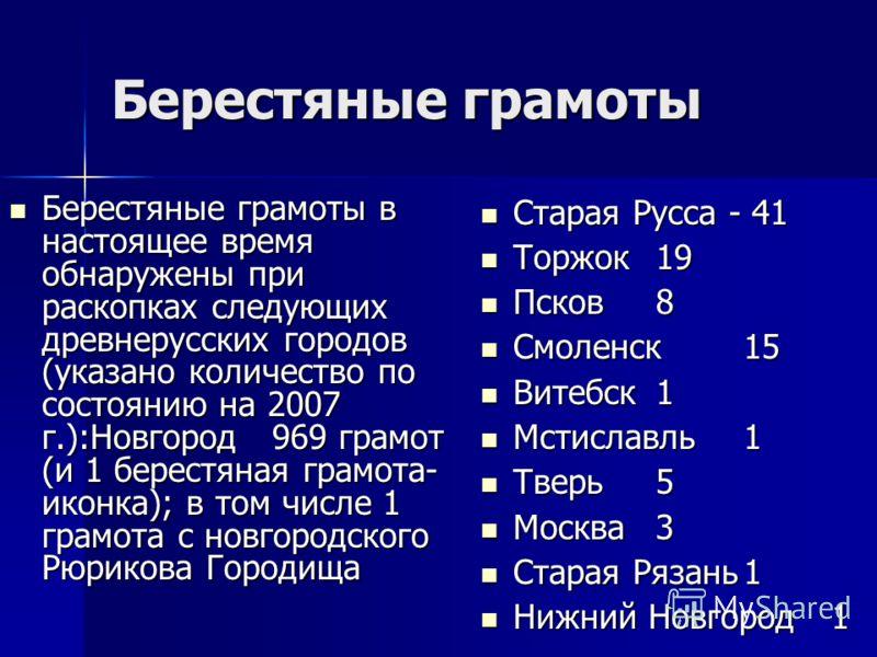 Берестяные грамоты Берестяные грамоты в настоящее время обнаружены при раскопках следующих древнерусских городов (указано количество по состоянию на 2007 г.):Новгород969 грамот (и 1 берестяная грамота- иконка); в том числе 1 грамота с новгородского Р
