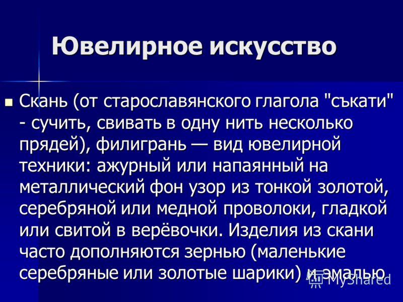 Ювелирное искусство Скань (от старославянского глагола