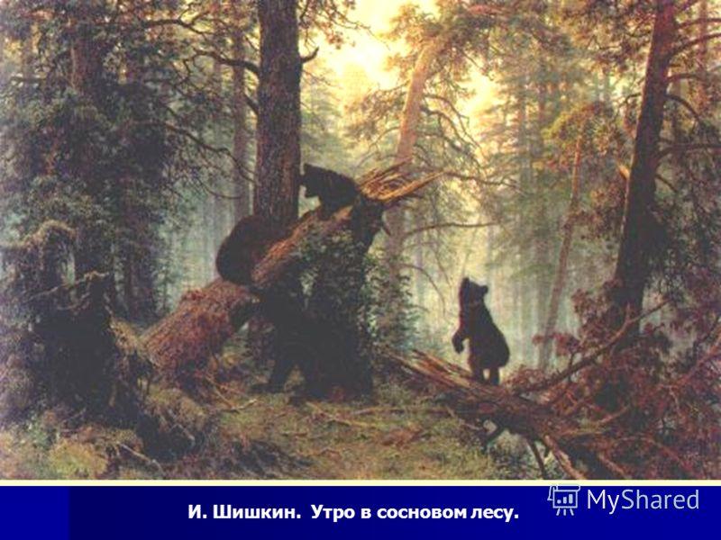 И. Шишкин. Утро в сосновом лесу.