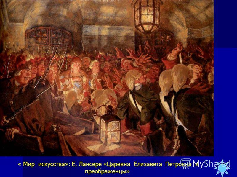 « Мир искусства»: Е. Лансере «Царевна Елизавета Петровна и преображенцы»