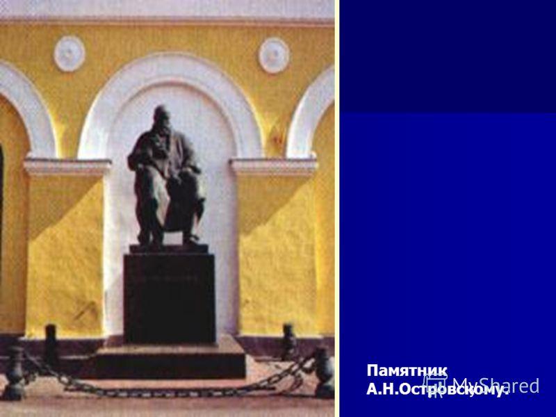 Памятник А.Н.Островскому.
