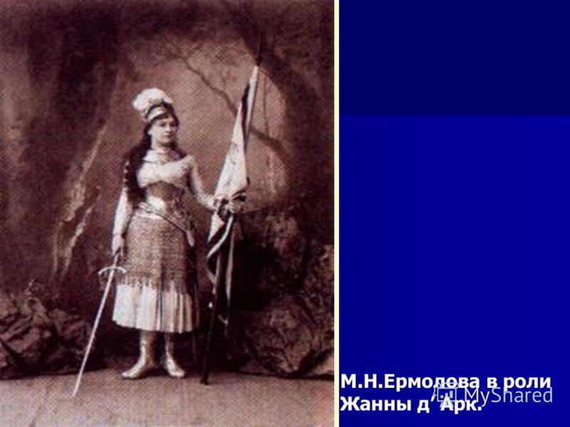 М.Н.Ермолова в роли Жанны д Арк.