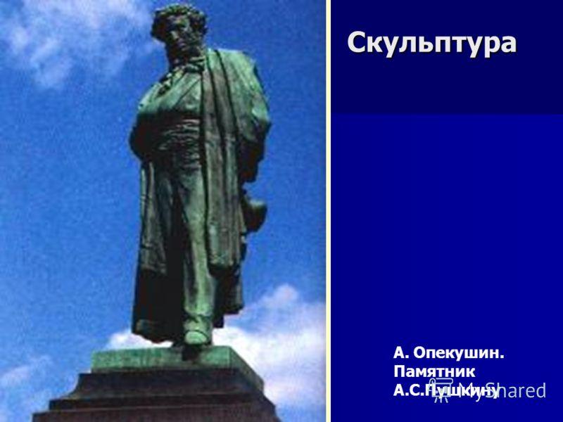 Скульптура Скульптура А. Опекушин. Памятник А.С.Пушкину