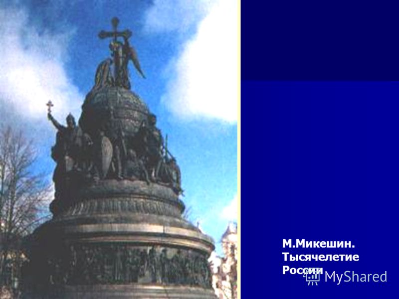 М.Микешин. Тысячелетие России