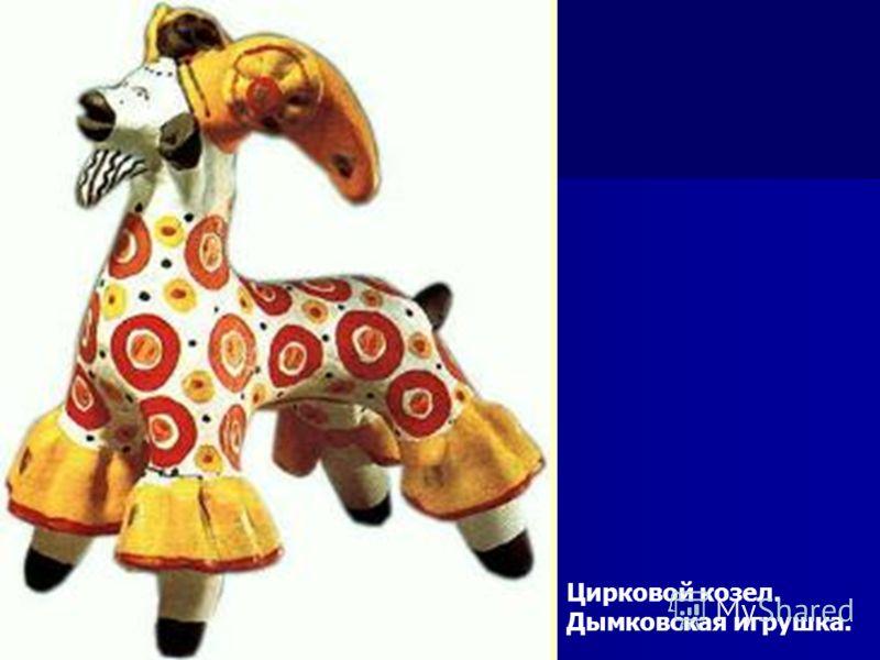 Цирковой козел. Дымковская игрушка.