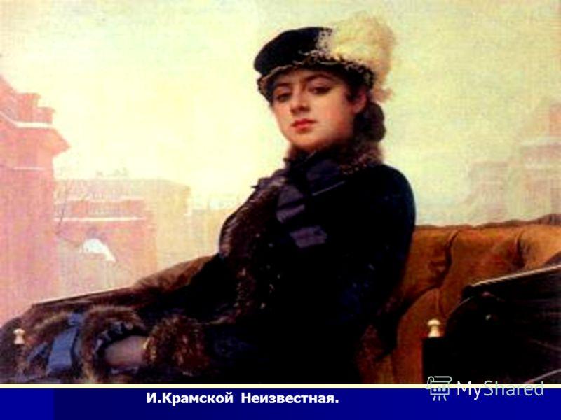 И.Крамской Неизвестная.