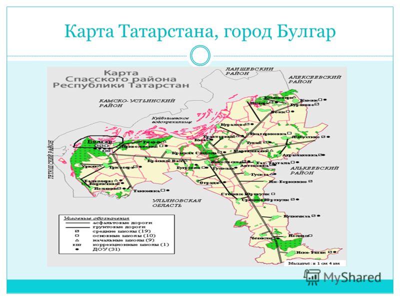 Моя Республика Татарстан: вчера, сегодня,завтра Город Булгар