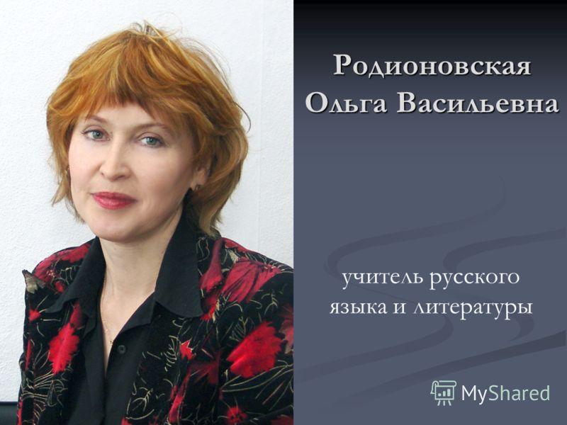 Родионовская Ольга Васильевна учитель русского языка и литературы