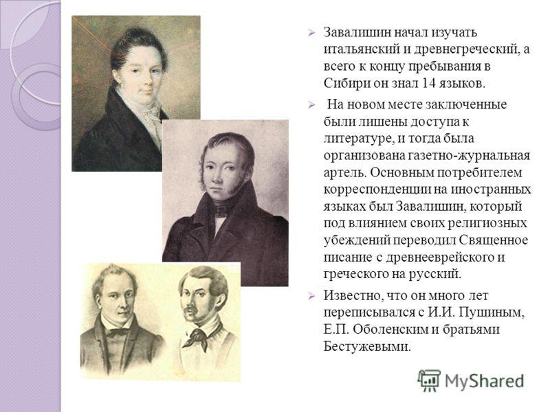 Завалишин начал изучать итальянский и древнегреческий, а всего к концу пребывания в Сибири он знал 14 языков. На новом месте заключенные были лишены доступа к литературе, и тогда была организована газетно-журнальная артель. Основным потребителем корр