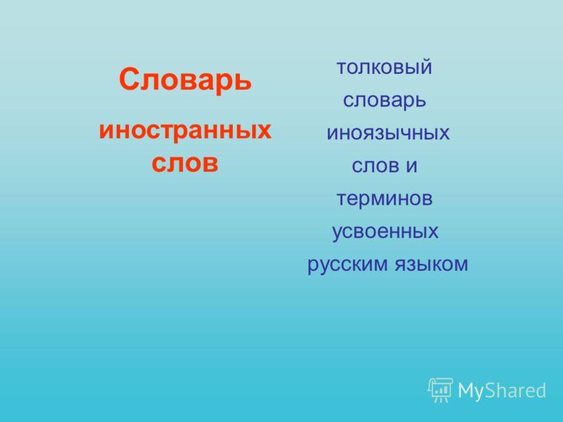 сборник слов с понятиями, толкованиями или переводом на другой язык. Словарь