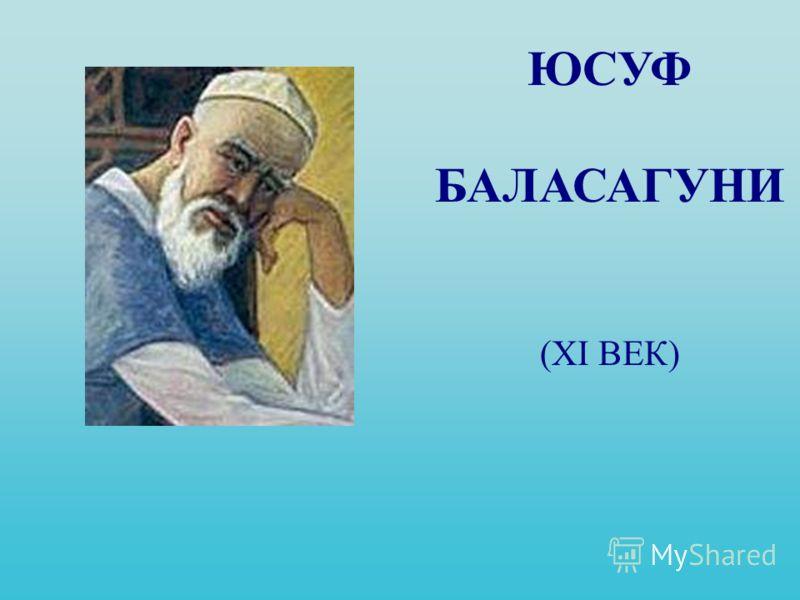 АБУ НАСР АЛЬ-ФАРАБИ Мухаммед ибн Узлаг Тархани (870-950)