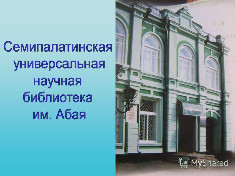 Открыта в 1883 году. Одним из первых посетителей, дарителей, а затем и постоянным читателем этой библиотеки был великий поэт Абай Кунанбаев