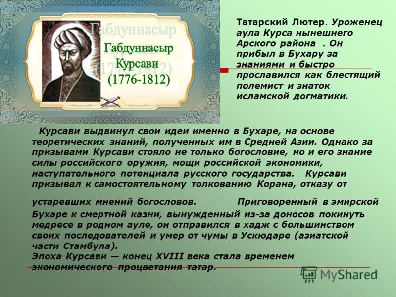 Курсави выдвинул свои идеи именно в Бухаре, на основе теоретических знаний, полученных им в Средней Азии. Однако за призывами Курсави стояло не только богословие, но и его знание силы российского оружия, мощи российской экономики, наступательного пот