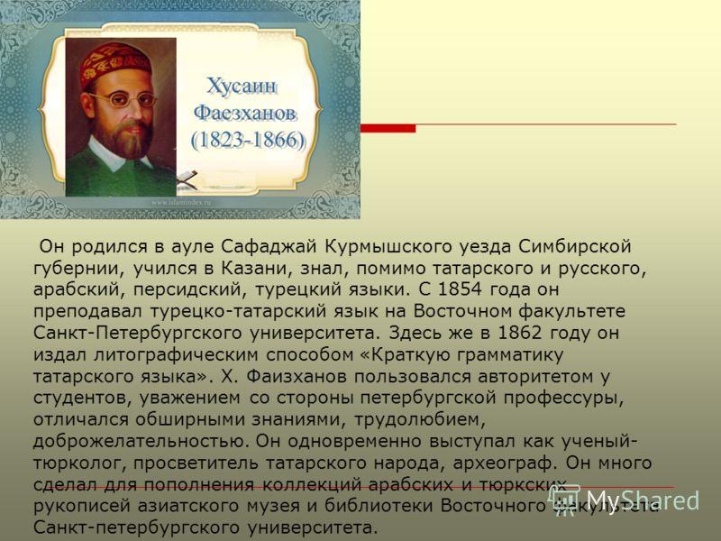 Он родился в ауле Сафаджай Курмышского уезда Симбирской губернии, учился в Казани, знал, помимо татарского и русского, арабский, персидский, турецкий языки. С 1854 года он преподавал турецко-татарский язык на Восточном факультете Санкт-Петербургского