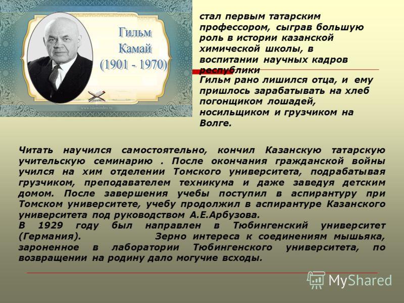 Читать научился самостоятельно, кончил Казанскую татарскую учительскую семинарию. После окончания гражданской войны учился на хим отделении Томского университета, подрабатывая грузчиком, преподавателем техникума и даже заведуя детским домом. После за