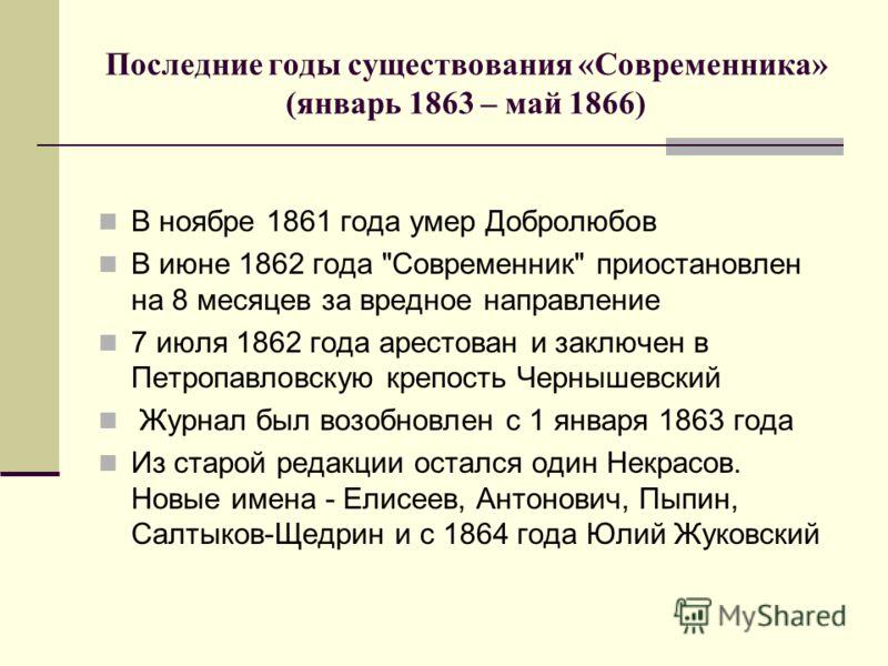Последние годы существования «Современника» (январь 1863 – май 1866) В ноябре 1861 года умер Добролюбов В июне 1862 года