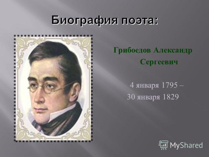 Грибоедов А лександр С ергеевич 4 я нваря 1795 – 30 я нваря 1829