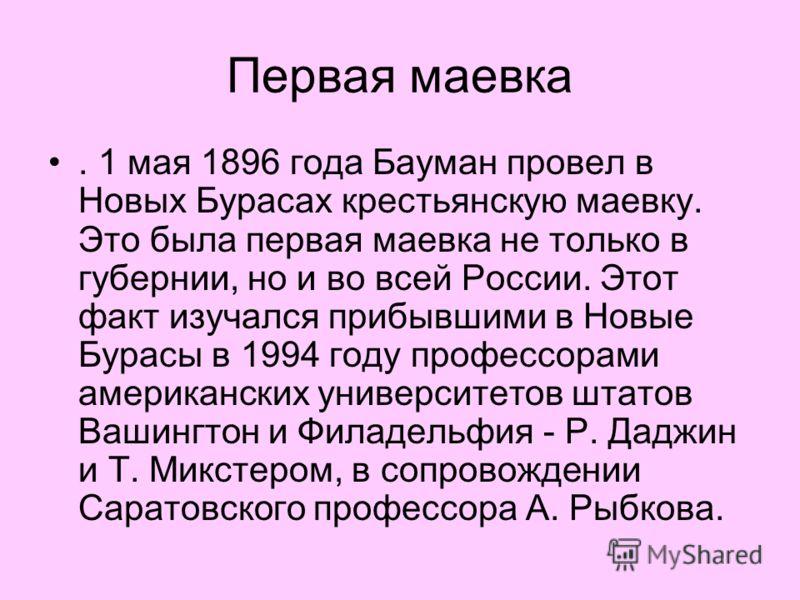 Первая маевка. 1 мая 1896 года Бауман провел в Новых Бурасах крестьянскую маевку. Это была первая маевка не только в губернии, но и во всей России. Этот факт изучался прибывшими в Новые Бурасы в 1994 году профессорами американских университетов штато