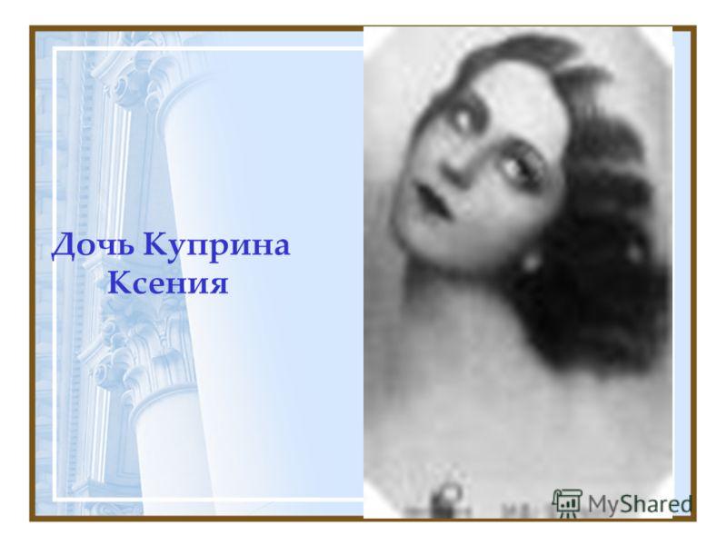 Дочь Куприна Ксения
