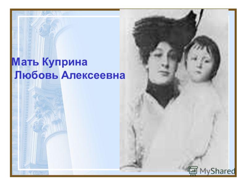 Мать Куприна Любовь Алексеевна