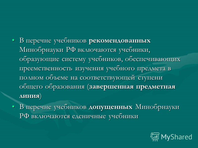 В перечне учебников рекомендованных Минобрнауки РФ включаются учебники, образующие систему учебников, обеспечивающих преемственность изучения учебного предмета в полном объеме на соответствующей ступени общего образования (завершенная предметная лини