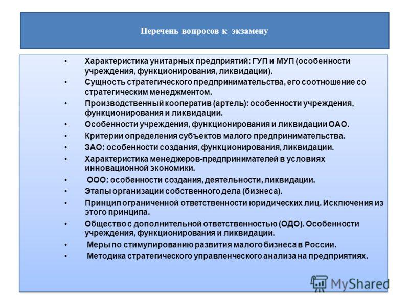 муниципальные унитарные предприятия владивостока список таких