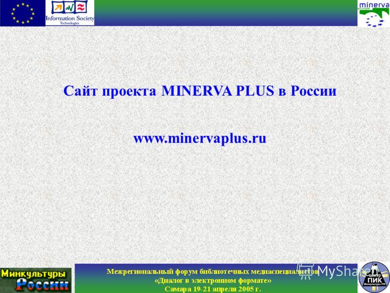 Cайт проекта MINERVA PLUS в России www.minervaplus.ru