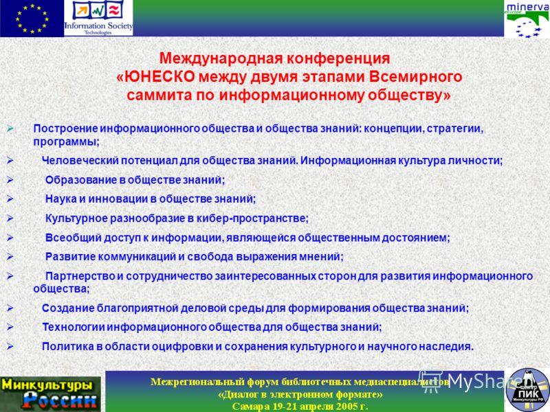 Международная конференция «ЮНЕСКО между двумя этапами Всемирного саммита по информационному обществу» Построение информационного общества и общества знаний: концепции, стратегии, программы; Человеческий потенциал для общества знаний. Информационная к