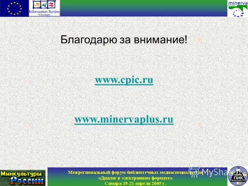 Благодарю за внимание! www.cpic.ru www.minervaplus.ru