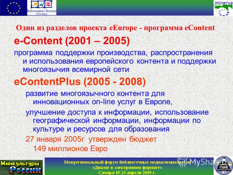 Один из разделов проекта eEurope - программа eContent e-Content (2001 – 2005) программа поддержки производства, распространения и использования европейского контента и поддержки многоязычия всемирной сети eContentPlus (2005 - 2008) развитие многоязыч