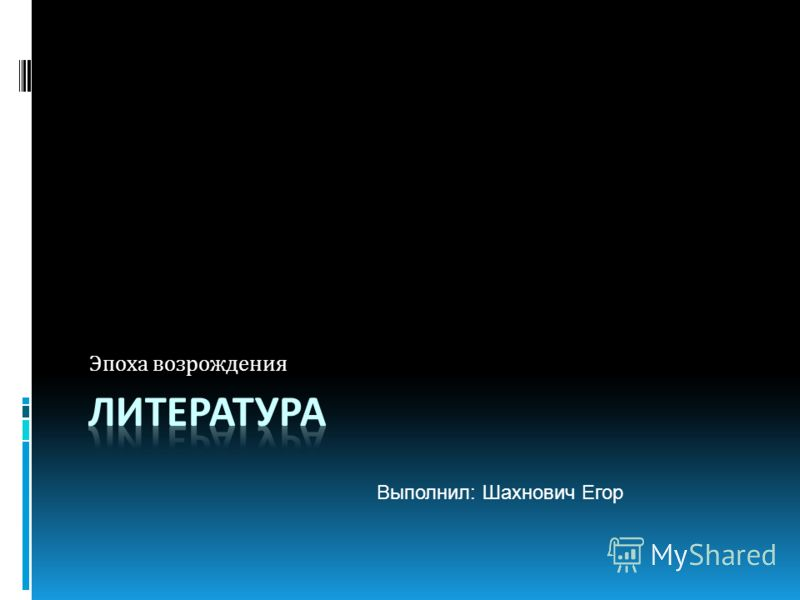 Эпоха возрождения Выполнил: Шахнович Егор
