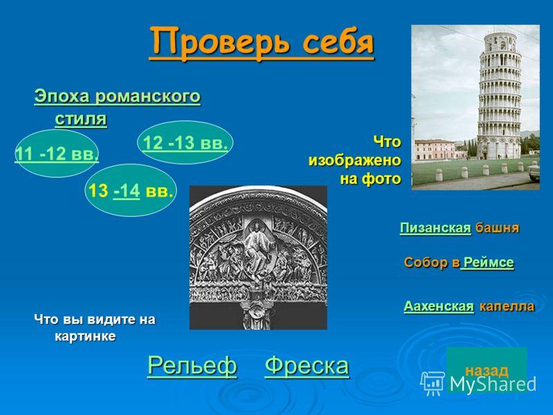 Внутреннее убранство романского храма