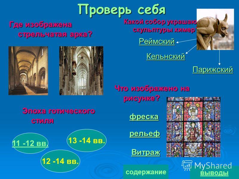 Украшения готического храма назадМария ХимераАнгелы аркбутан Исаак