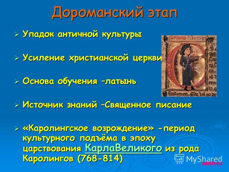 Этапы развития средневековой культуры 1.Дороманский (середина 5-9 в.) 2.Романский (10-12вв.) 3.Готический (13-14 в.) выводы