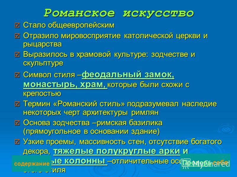 Проверь себя! Аахен Верден Париж назад Карл Великий был из рода Столица империи Карла Великого Меровингов Каролингов Капетингов Книжная иллюстрация Мозаика Миниатюра Фреска Год распада империи Карла Великого 800 год 800 год 843 год 843 год