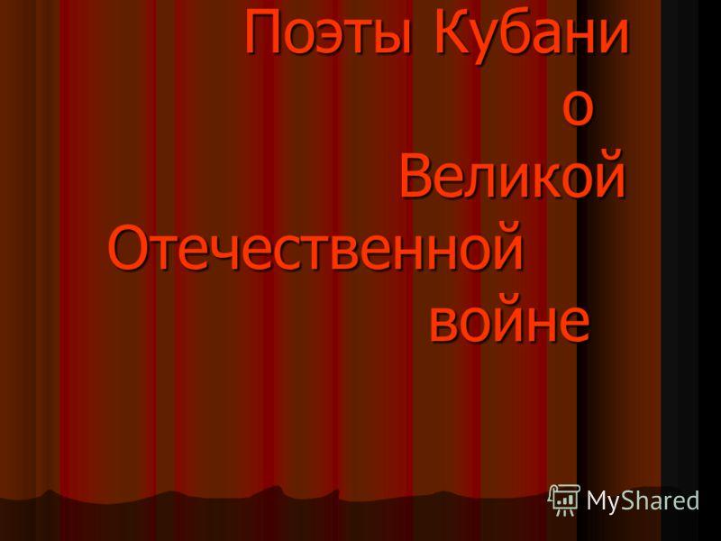 Поэты Кубани о Великой Отечественной войне Поэты Кубани о Великой Отечественной войне